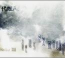 Proxy (Deus Ex Machina)