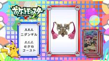 EP922 Pokémon Quiz.png
