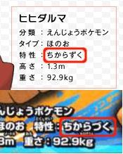 Archivo:Cambio en el nombre de la habilidad ちからずく.jpg