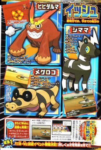 Archivo:Scan CoroCoro 20100611 - Nuevos Pokémon (2).jpg