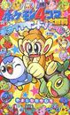 Manga 4Koma Encyclopedia generacion IV.png