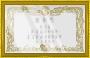 Diploma nacional ROZA.png
