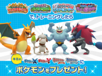 Evento Pokémon EXPO Gym.png
