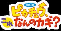 Logo japonés PK20.png
