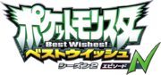 Logo Best Wishes 2 Episode N.png