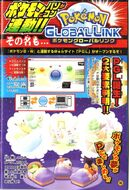 Scan CoroCoro Global Link
