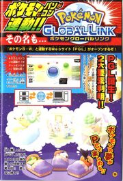Scan CoroCoro Global Link.jpg
