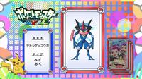 EP925 Pokémon Quiz.png