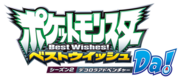 Logo Best Wishes Da.png