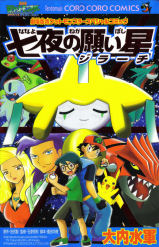 Archivo:Wishing Star of the Seven Nights Jirachi.jpg