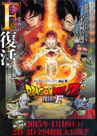 Archivo:Tour dragon ball 9.jpg