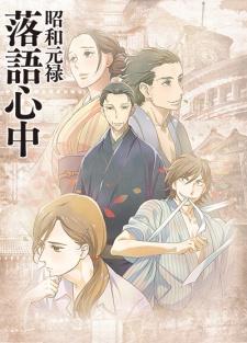 Archivo:Shōwa Genroku Rakugo Shinjū Guia Manga Anime Invierno 2016.jpg