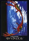 Sahaquiel Card