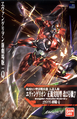 Evangelion Unit-02'γ Rebuild 3.0 Plastic Model Boxart.png