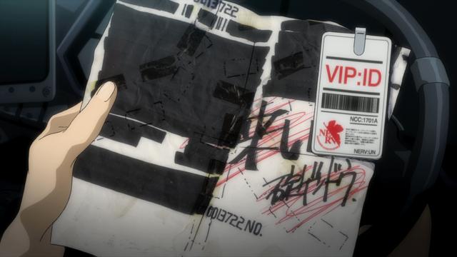 File:Shinji ID (Rebuild).png