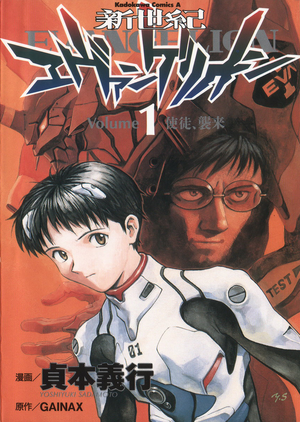 Manga Book 01 (Issue 01) Cover