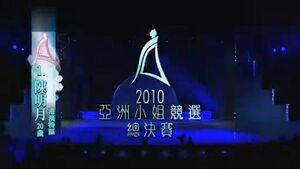 2010亞洲小姐競選總決賽