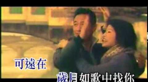 陳奕迅 歲月如歌 KTV
