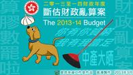 2013 budget