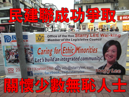 Starry Lee ethic minorities