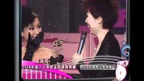 2008年度十大勁歌金曲頒獎典禮经典片段