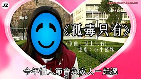 高登音樂台 《孤毒只有😔》MV (原曲 世上只有) by 小小藍妹💑