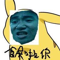 Pikachu exploitable.jpg