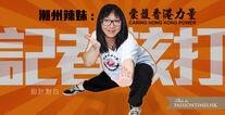 2012-1230愛港力量