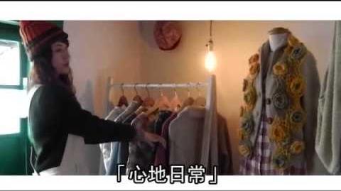 【香港人台灣夢】歌手蔣雅文花蓮慢活