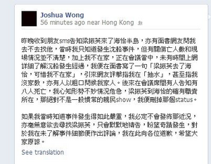 Lamma accident joshua wong fbapology
