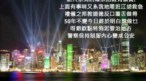 ZacharyFuNg - 聲援 Stand in (送給歧視香港的內地人)