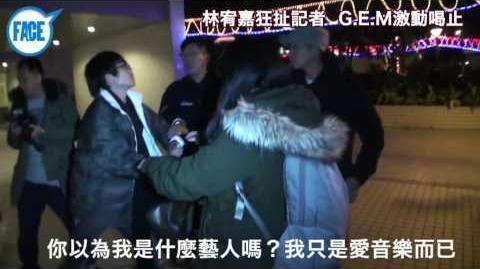 FACE獨家 - 林宥嘉狂扯記者 G.E.M激動喝止