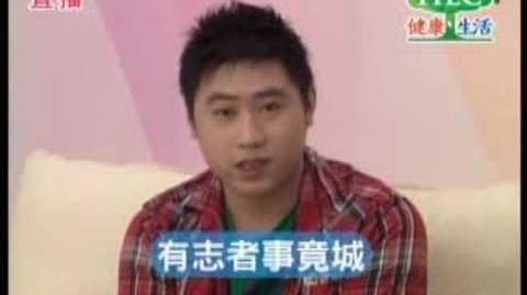 張如城在現場節目上大戰梁安琪(8月9日)