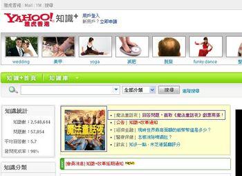 Yahoo movie.JPG
