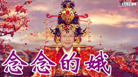 《念念的娥》—【特首選戰】受中聯辦加持的林鄭〈原曲:念念不忘〉 山卡啦x柒菇碌叔叔