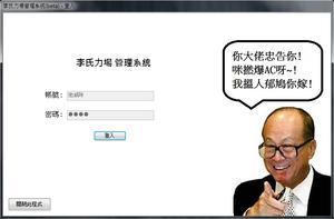 李氏力場管理系統Beta版的圖片