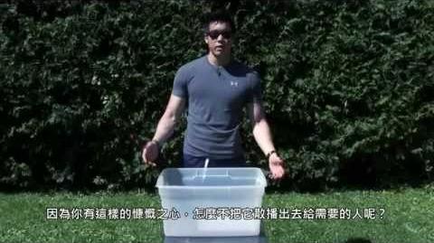 VanossGaming - ALS冰桶挑戰! (中文字幕)
