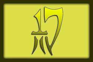 Apresentação Oficial e cerimônia de abertura dos jogos mágicos. - Página 2 300?cb=20130926193255