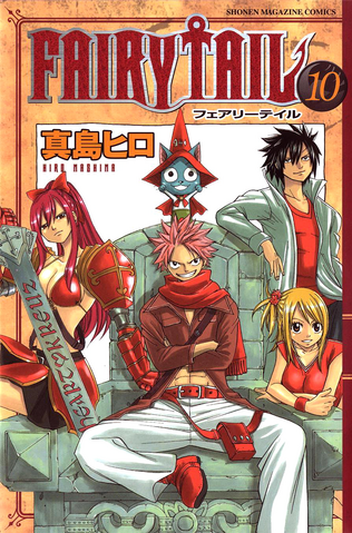 File:Volume 10 Cover.png