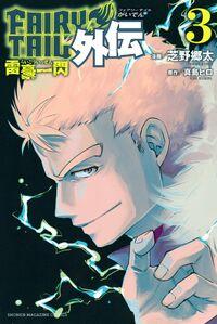Fairy Tail Gaiden Volume3cover