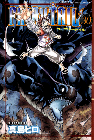 File:Volume 30 Cover.png