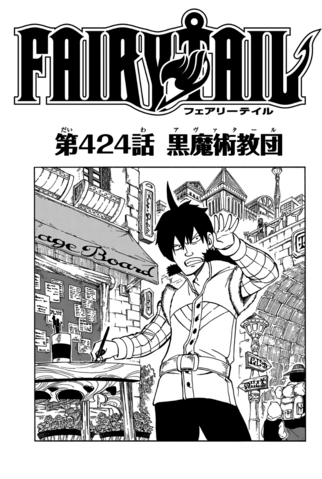 File:Cover 424.png