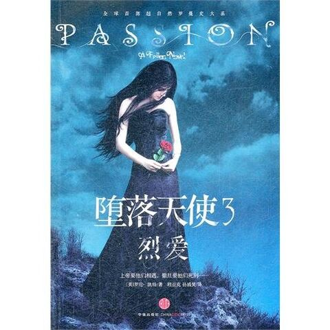 File:PASSION - Chinese2.jpg