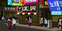 Cho Bar