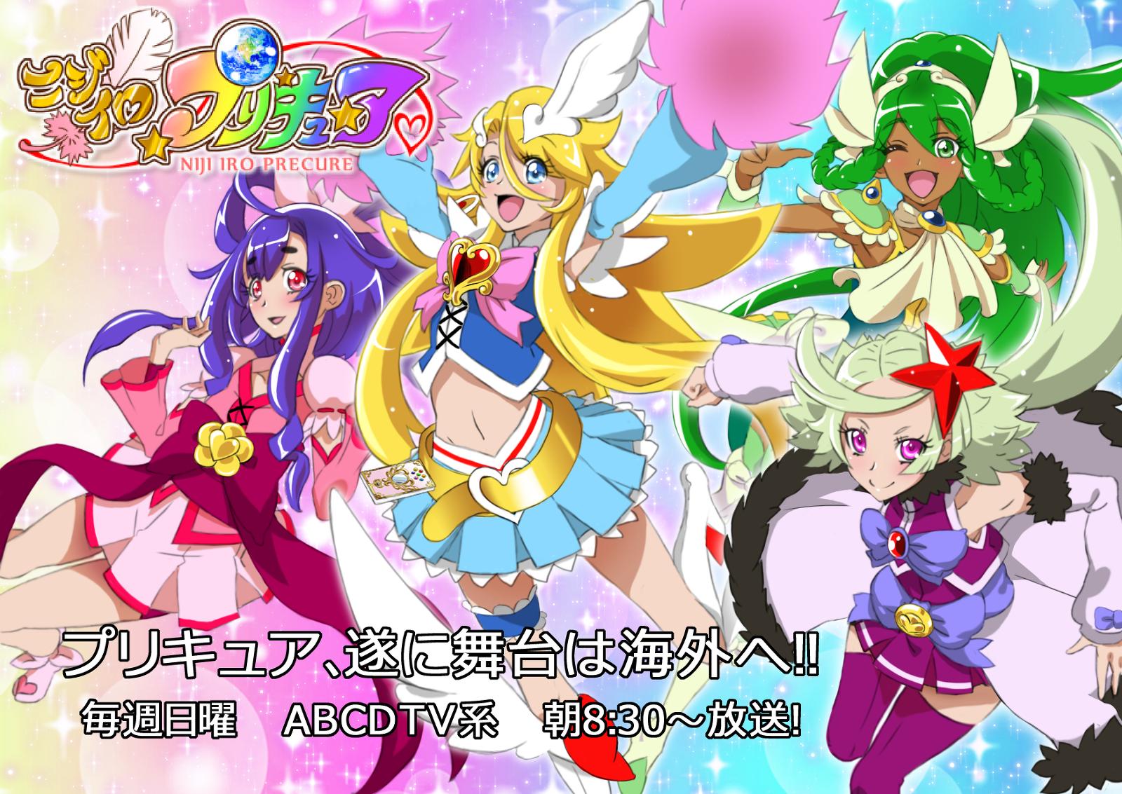 Niji Iro Pretty Cure! | Fandom of Pretty Cure Wiki | Fandom powered by ...