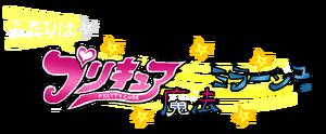 Futari wa Pretty Cure Mahou Mirage