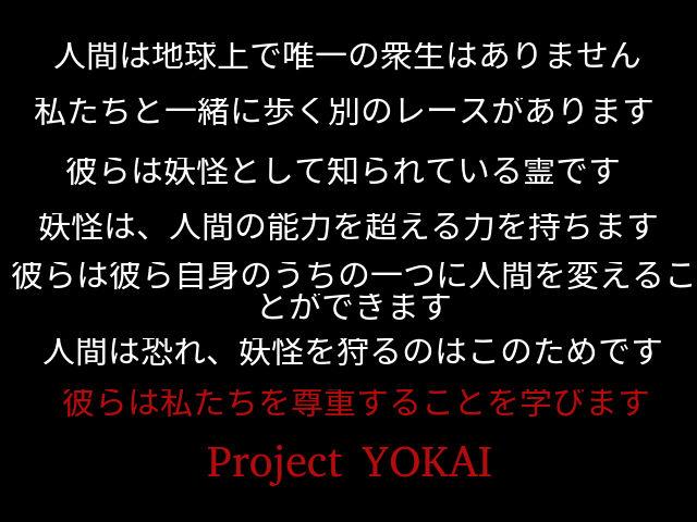 ProjectYOKAITeaser