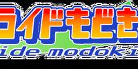 Airride Modoki