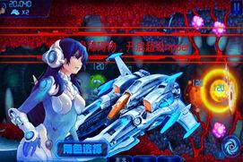 4fbb727542 Konamis-Cancelled-Salamander-Mobile-Remake-Leaked-Online-620x414