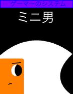 Mini Man JAPAN